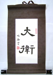 David on small Chinese name scroll