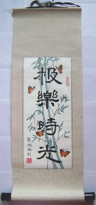 Blue Chinese Name Scroll with Butterflies and Bamboo