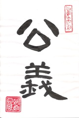 Righteousness in Chinese Calligraphy Characters