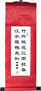 Script: Poem will be written in the Lishu official calligraphy script