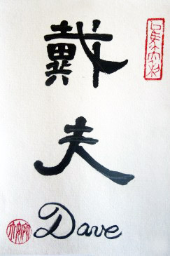Dave in chinese calligraphy with English name