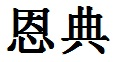 Grace English Name in Chinese Characters and Symbols
