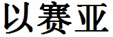 Write my english name in chinese