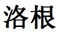 how to write in chinese my name
