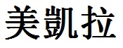 how to write makayla in chinese