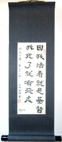 Blue Chinese Art Scroll Custom and Hand Made