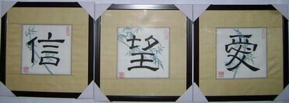 Faith Hope Love Chinese Calligraphy Paintings Set