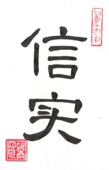 Faithfulness in Chinese Calligraphy Characters