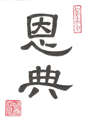 Grace in Chinese Characters Calligraphy