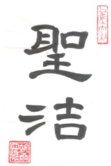 Holiness in Chinese Characters Calligraphy