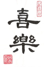 Joy in Chinese Calligraphy Characters