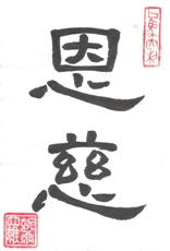 Kindness in Chinese Calligraphy Characters