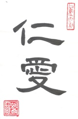 Symbol for Love in Chinese calligraphy characters
