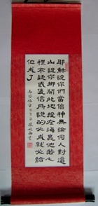 Chinese Bible Verse Calligraphy Scroll