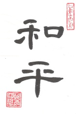 Peace in Chinese Calligraphy Chracters