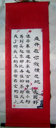 Hand painted plum flower on Asian wall scroll with Bible Scripture