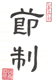 Self Control In Chinese Characters Chinese Symbol For