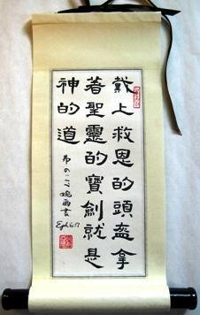 Scripture Verse Hanging Wall Scroll Chinese