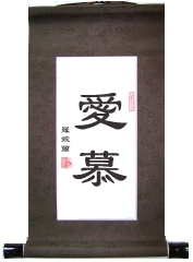 Adoring Love Chinese Calligraphy Scroll