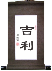 Auspicious Chinese Calligraphy Scroll