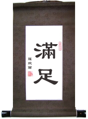 Contentmnet Chinese Calligraphy Scroll