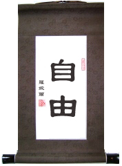 Freedom Chinese Calligraphy Scroll