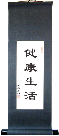 Healthy Lifestyle Chinese Virtue Scroll