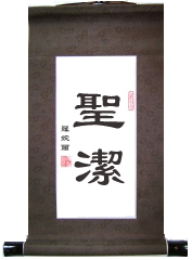 Holiness Chinese Virtue Scroll