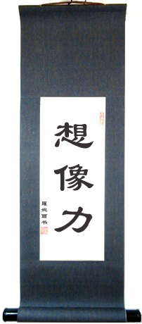 Imagination Chinese Virtue Scroll