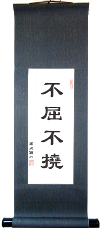 Indominatable Chinese Virtue Scroll