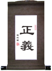 Justice Chinese Virtue Scroll