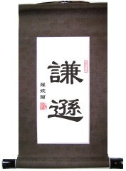 Modesty Chinese Calligraphy Scroll