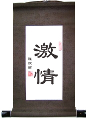 Passionate Chinese Calligraphy Scroll