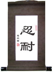 Patience Chinese Calligraphy Scroll