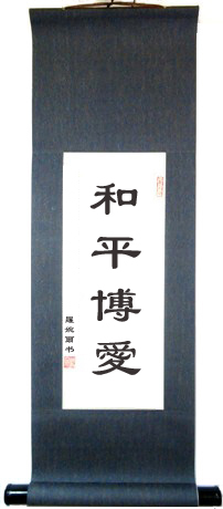 Peace and Love Chinese Calligraphy Scroll