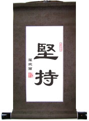 Perseverance Chinese Calligraphy Scroll