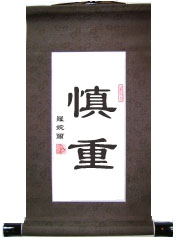 Prudent Chinese Calligraphy Scroll