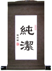 Purity Chinese Calligraphy Scroll