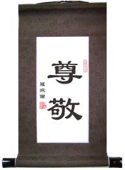 Respect Chinese Calligraphy Scroll