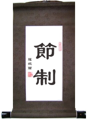 Self Control Chinese Calligraphy Scroll