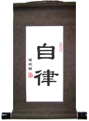 Self Discipline Chinese Calligraphy Scroll