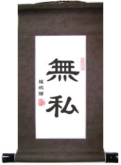 Selfless Chinese Calligraphy Scroll