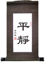Serenity Chinese Calligraphy Scroll