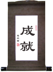Success Chinese Calligraphy Scroll