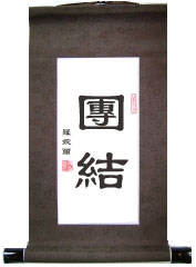 Teamwork Chinese Calligraphy Scroll
