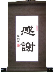 Thankful Chinese Calligraphy Scroll