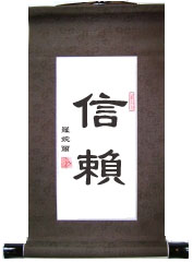 Trust Chinese Calligraphy Scroll