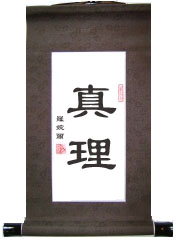 Truth Chinese Calligraphy Scroll