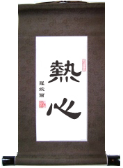 Warm Hearted Chinese Calligraphy Scroll