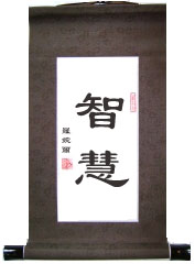 Wisdom Chinese Calligraphy Scroll